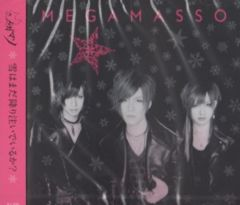 ◆メガマソ 【雪はまだ降り注いでいるか?】 CD 新品 特典付き