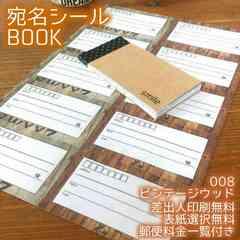 送料無料☆宛名BOOK〈008ヴィンテージウッドオーク&チーク〉