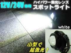 12V24V兼用白色COB-LEDスポットライト/投光器 作業灯 うなぎ漁業