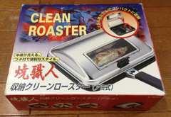 焼職人 収納クリーンアミ式ロースター 未使用品