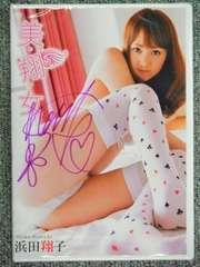 ●美翔女 〜浜田翔子 サイン入り