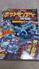 新品☆ポケットモンスター ブラック2 ホワイト2攻略本:ポケモン