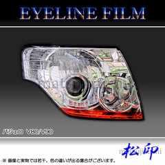 送料無料 松印アイラインフィルム ● パジェロ V80/V90