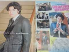 嵐)松本潤/小栗旬〓Winkup切り抜き(2007年4月号)