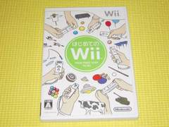Wii★はじめてのWii