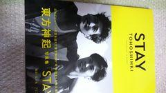 ☆東方神起☆写真集「STAY」!!