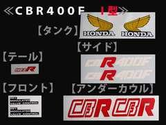 CBR400F �T�^(���E��)�h���X�e�b�J�[�yS-10�z