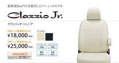 Clazzio.Jr シートカバー リーフ AZE0 S/X/G H24/11〜