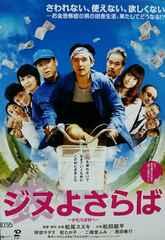 中古DVD ジヌよさらば 松田龍平 阿部サダオ 二階堂ふみ