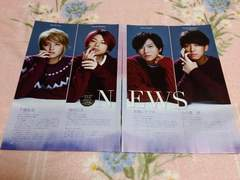 NEWS切り抜き TVLIFE Premium vol.20 TVCROSS vol.21 2017年 他