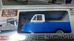 ★なつかしの三輪トラックRC★ブルー/ホワイト