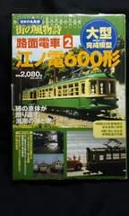 技術評論社 街の風物詩「路面電車」2 江ノ電600形
