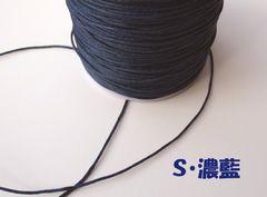 ワックスコード1�o径10m(S・濃藍)