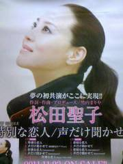 松田聖子「特別な恋人」 告知ポスター