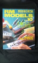 ネコパブリッシング RM MODELS 1998年10月号