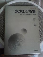 現代漫画5★水木しげる集★