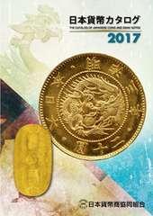 2017年版 日本貨幣カタログ 最新刊