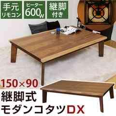 継脚式モダンコタツDX 150×90 長方形