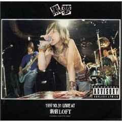 黒夢 / 1997 10.31 LIVE AT 新宿LOFT  清春 kiyoharu
