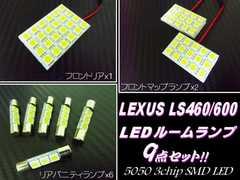 ���N�T�X/LS460-LS600h�p/���F�z���C�gSMDLED���[�������v�Z�b�g