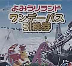 【よみうりランド★フリーパス】チケット!駆け込み!早い者勝ち