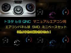 ■bB QNC マニュアルエアコン球をSMD(LED)に■色選択可