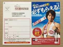 斎藤工◆WILKINSON オリジナルマフラータオル応募ハガキ5枚