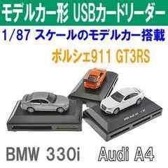 ☆ドイツ車ファンのためのUSBカードリーダー モデルカー形