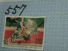 日本の切手 「国際文通週間・将棋」 1994