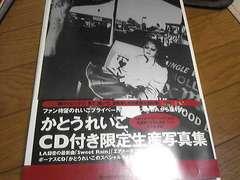 †クラリオンガール CD付限定生産写真集「