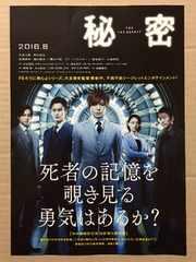 映画『秘密 THE TOP SECRET』チラシ10枚�@ 斗真 岡田将生 桃李