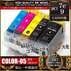 ■CANON キヤノン BCI-7e+9/5MP 4色5個セット 互換インク