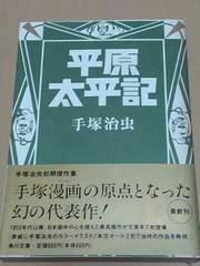 手塚治虫 平原太平記