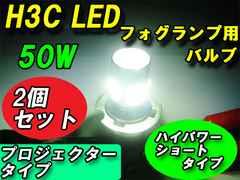 H3C LED �V���[�g�^�C�v 50W �t�H�O�p�o���u 2��