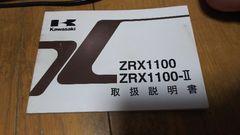 カワサキ ZRX1100 �U取扱説明書 ZR-1100 C D