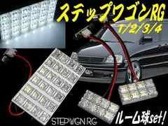RGステップワゴン専用LEDルーム球セット