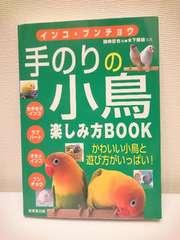 ◇インコ・ブンチョウ 手のりの小鳥 楽しみ方BOOK◇