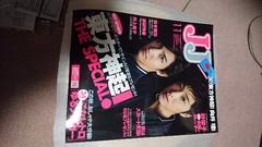 東方新起 JJ 2011 11月号