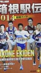 箱根駅伝、2014観戦ガイド非売品