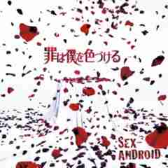 ◆SEX-ANDROID 【罪は僕を色づける】 CD 新品 特典付き