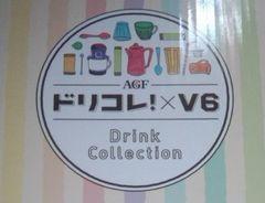 V6 AGF アレコレ!ドリコレ!マグカップ★岡田准一★カミセン★景品★黄色