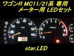 2���g�U���S��R MC11/21��p ���[�^�[LED�Z�b�g