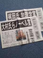 即決2015ノーベル賞 中日新聞 号外 2部セット 大村智/梶田隆章
