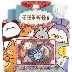 ★フレークシール★めちゃ☆キラ★空想水族館★50ピース