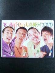 (DVD)笑い飯・千鳥の大喜利ライブDVD☆即決価格