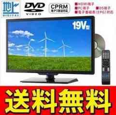 DVD付き 19型液晶テレビ 新品送料無料