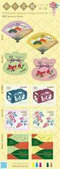 和の文様シリーズ第2集 52円切手