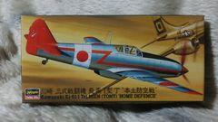 ハセガワ1/72 川崎 三式戦闘機 飛燕�T型丁'  本土防空戦