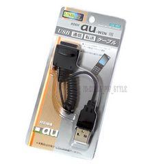 AU ガラケー USB データ 転送 通信 リンクケーブル