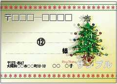 ■(宛名シール)8枚■クリスマス�K
